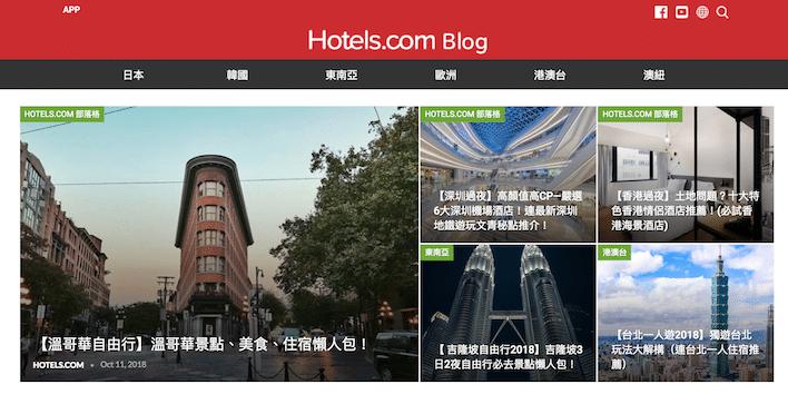 Hotels.com blog